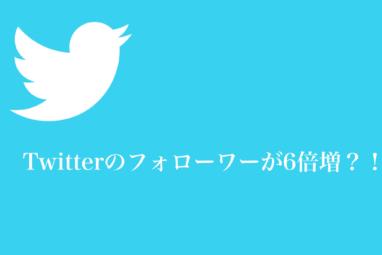 内気な人でもツイッターのフォロワーは6倍増やせる!そのたった一つの方法