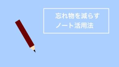 【ノート活用術】忘れがちなADHD女子がミニバッグに変えても忘れ物を減らせた秘訣