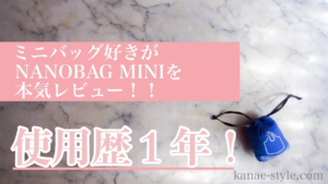 NANOBAG MINIのエコバッグをミニバッグ好きが本気でレビュー!